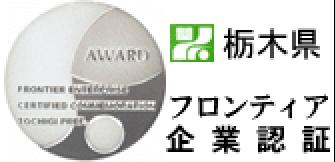 栃木県 フロンティア企業認証